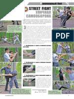Самооборона  BoevIs 2012-08.pdf