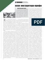 Поиски инструктора-профи  BoevIs 2012-08.pdf