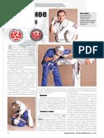 Кудо  BoevIs 2012-08.pdf
