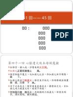 西游记(41-45)