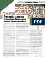 Кёкусин Украина  BoevIs 2012-08.pdf