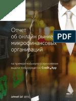 Отчёт об онлайн рынке МФО от Iwlab