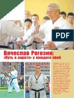 Вячеслав Рогозин  BoevIs 2012-08.pdf