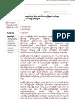 Samyutta Nikaya- Gamani Samyut