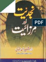 Najdiyat Aur Mirzaiyat