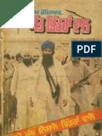Sant Jarnail Singh Bhindranwale (Book)