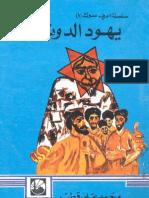 محمد على قطب - يهود الدونمه