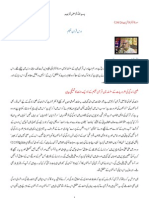 13 Surah Al-baqarah 02 Ayah 26 to 29 Complete
