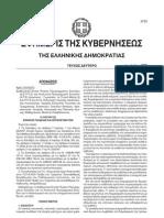 Διαθεματικό Ενιαίο Πλαίσιο Προγράμματος Σπουδών (ΔΕΠΠΣ) και Αναλυτικά Προγράμματα Σπουδών (ΑΠΣ) Δημοτικού - Γυμνασίου (ΦΕΚ 303, τ. Β - 13/03/2003)