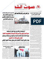 جريدة صوت الشعب العدد 314