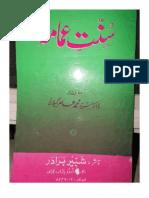 Sunnat Imama, سنت عمامہ, Dr Sayed Amir Ghelani