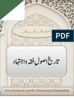 Asool Fiqa Wa Ijtehad, By  Dr. Muhammad Hamidullah