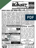 Abiskar National Daily Y2 N117.pdf