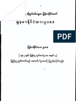 Burma Citizenship Law in Burmese