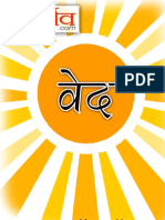 Rigveda-Mandal 2 Sukta  1-43