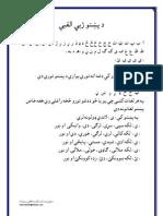 Pashto Grammar