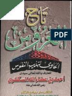 تاج العروس الحاوي لتهذيب النفوس - ابن عطاء الله السكندري.pdf