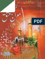 Karbala Miraj e Ishq by Prof. Sayid Abdur Rahman Bukhari