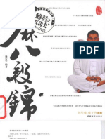Shaolin Baduanjin Shi Xingyu