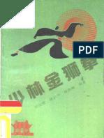 Shaolin Jinshiquan