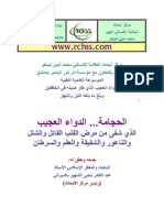 الدواء العجيب - Muhammad Ameen Shaiku