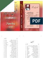 Faiz e Nisbat Book By Peer Naseer Ud Deen Shah