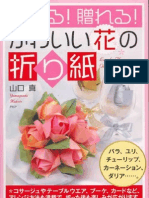 Cute Origami Flower