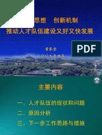 黄泰岩 wuhan University