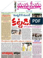 13-06-2013-Manyaseema Telugu Daily Newspaper, ONLINE DAILY TELUGU NEWS PAPER, The Heart & Soul of Andhra Pradesh