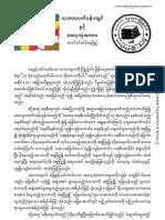 Mg Khin Min Environment and Traditional Language