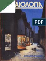 Αρχαιολογία - 018 - ΦΕΒΡΟΥΑΡΙΟΣ 1986
