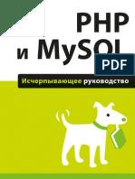 Б. Маклафин - PHP и MySQL. Исчерпывающее руководство (Бестселлеры O'Reilly) - 2013