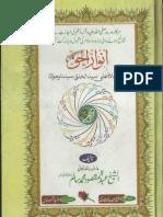 Anwar Ul Haq Fi Salat Ala Syed Ul Khalq by Abdul Maqsood Muhammad Salim