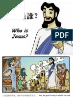 耶穌是誰 - Who is Jesus