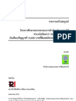 A Study on Impacts of Implementing Minimum 300 Baht Income per Day on Structure of Thai Economy