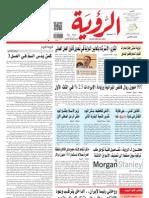 Alroya Newspaper 16-06-2013