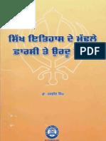 Sikh Itihas dey Mudhley Pharsi tey Urdu Sarot