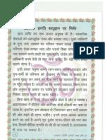Aatmik Pragati Sadgyan Par Nirbhar