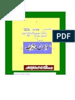 Sabz Imama sharif, سبز عمامہ شریف، Molana Mhemood Ahmad Naemi