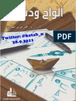 ألواح ودسر رواية لـ د. أحمد خيري العمري