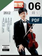 小演奏家.2012年06期