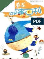 小葵花画刊.2013年06期