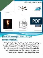 التخلص من الطاقة الحرارة