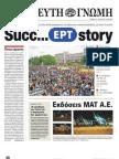 Εφημερίδα των απεργών στα ΜΜΕ
