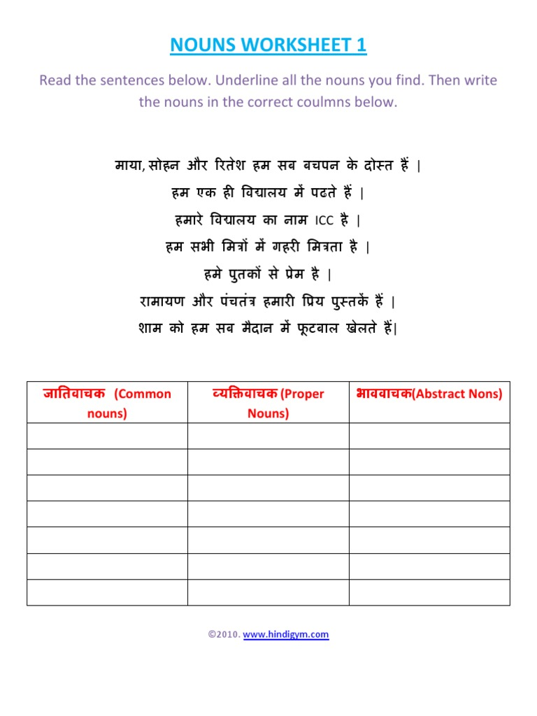 Hindi Nouns Worksheet 1