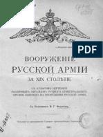 Вооружение Русской Армии за XIX столетие с Атласом Чертежей