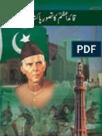 Quaid E Azam Ka Tasawwar E Pakistan