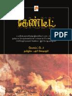 Candide Tamil Novel