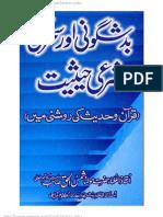 Badshagooni Aur Sehar (Jadoo)Ki Sharae Hasiyatt