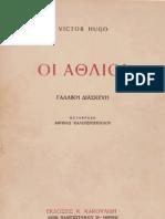 Οι-Άθλιοι-Βίκτωρ-Ουγκώ-Victor-Hugo